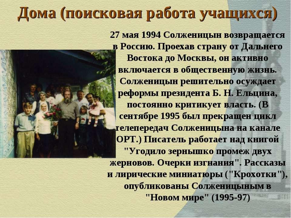 Дома (поисковая работа учащихся) 27 мая 1994 Солженицын возвращается в Россию...