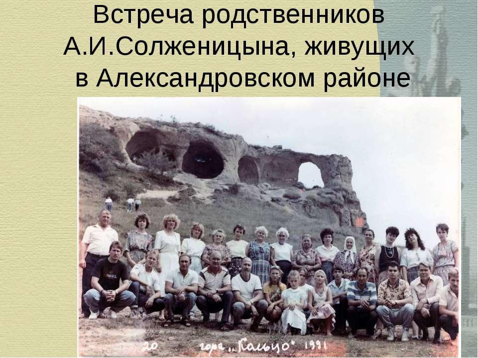 Встреча родственников А.И.Солженицына, живущих в Александровском районе