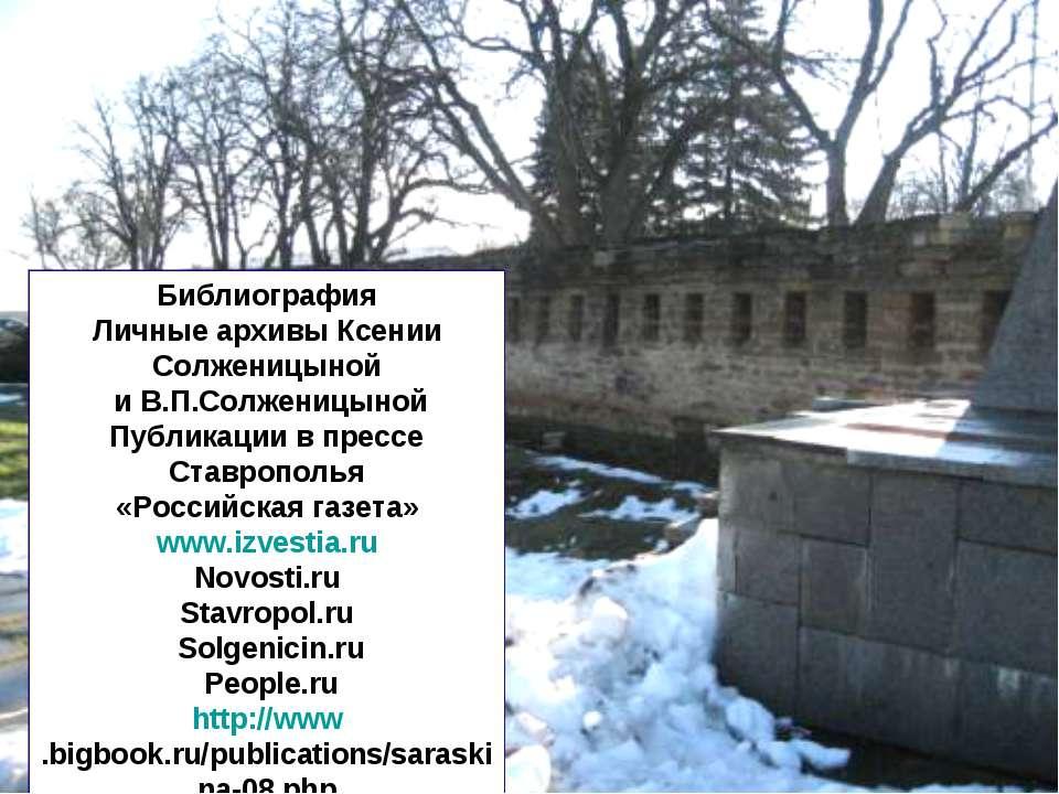 Библиография Личные архивы Ксении Солженицыной и В.П.Солженицыной Публикации ...