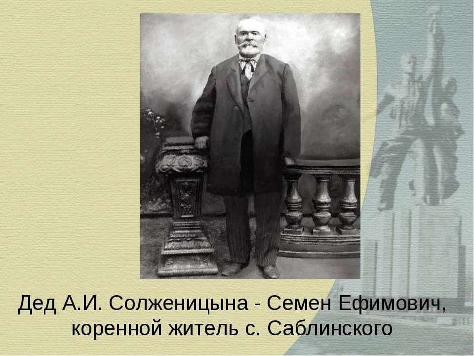 Дед А.И. Солженицына - Семен Ефимович, коренной житель с. Саблинского
