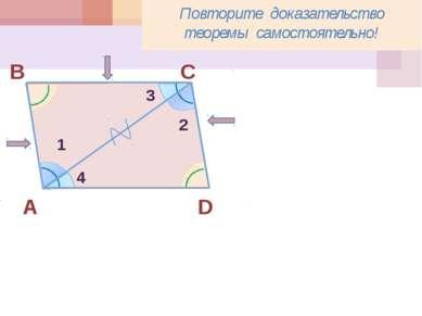 А С В D 1 2 3 4 Повторите доказательство теоремы самостоятельно!