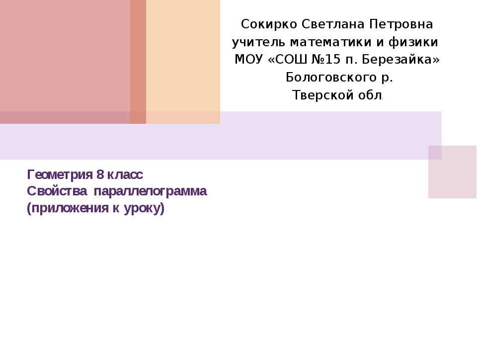Геометрия 8 класс Свойства параллелограмма (приложения к уроку) Сокирко Светл...