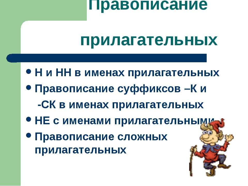 Правописание прилагательных Н и НН в именах прилагательных Правописание суффи...