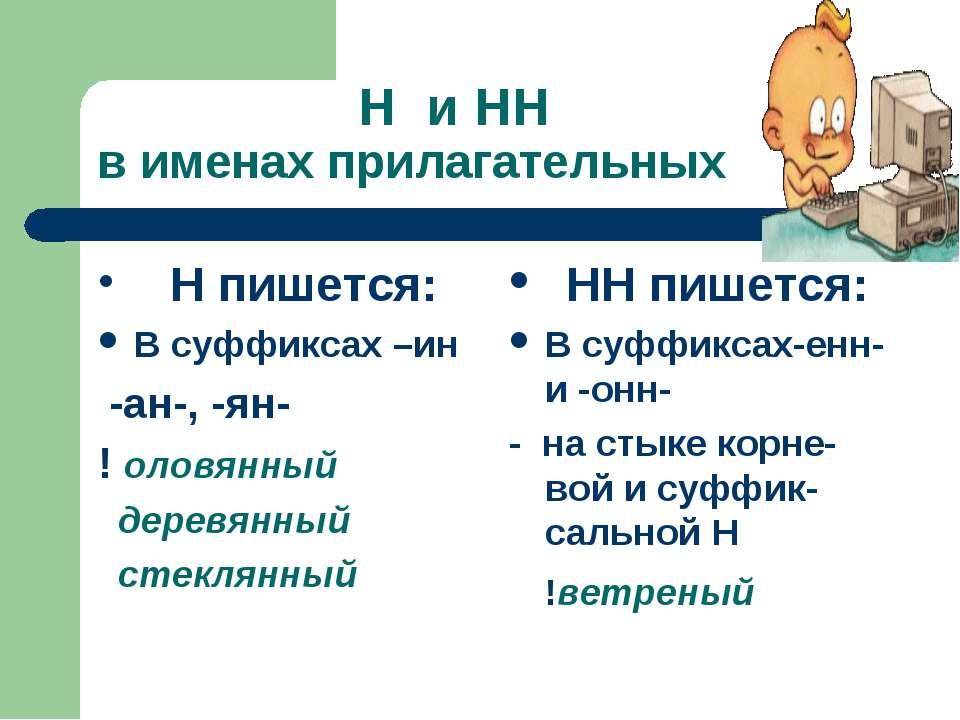 Н и НН в именах прилагательных Н пишется: В суффиксах –ин -ан-, -ян- ! оловян...