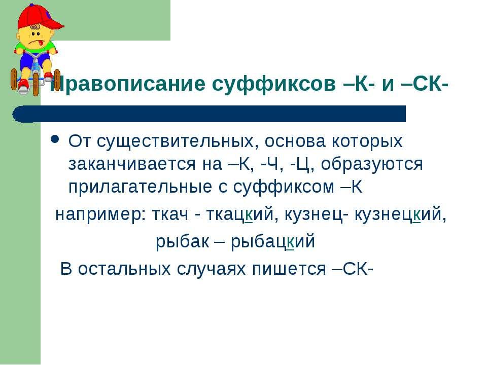 Правописание суффиксов –К- и –СК- От существительных, основа которых заканчив...