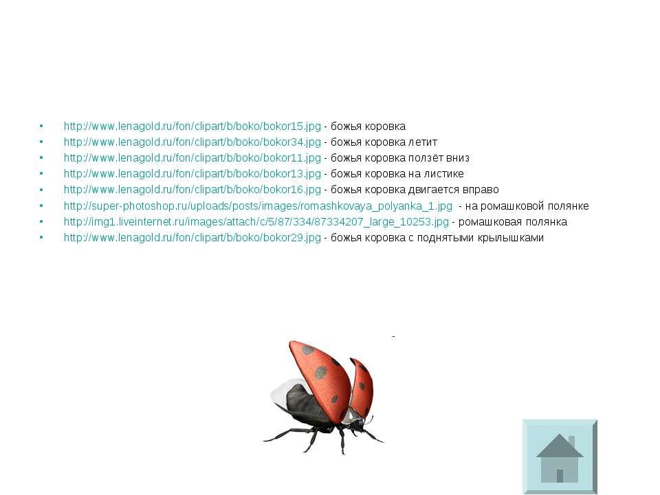 http://www.lenagold.ru/fon/clipart/b/boko/bokor15.jpg - божья коровка http://...
