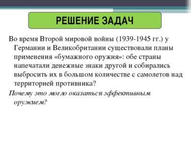 РЕШЕНИЕ ЗАДАЧ Во время Второй мировой войны (1939-1945 гг.) у Германии и Вели...