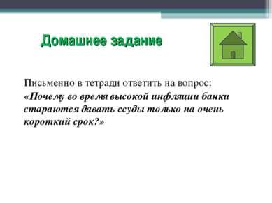 Домашнее задание Письменно в тетради ответить на вопрос: «Почему во время выс...