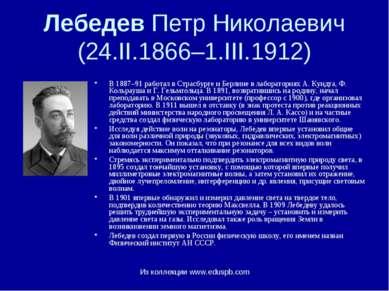 Лебедев Петр Николаевич (24.II.1866–1.III.1912) В 1887–91 работал в Страсбург...