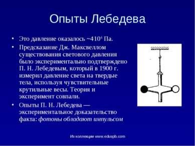 Опыты Лебедева Это давление оказалось ~4.10-6 Па. Предсказание Дж. Максвеллом...