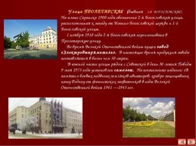 Улица ПРОЛЕТАРСКАЯ (бывшая 2-Я БОГОСЛОВСКАЯ). На плане Саранска 1900 года обо...