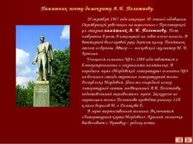 20 октября 1967 года накануне 50-летней годовщины Октябрьской революции на пе...