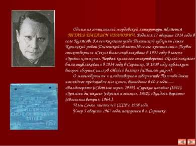 Одним из зачинателей мордовской литературы является ПЯТАЕВ ЕМЕЛЬЯН ИВАНОВИЧ. ...