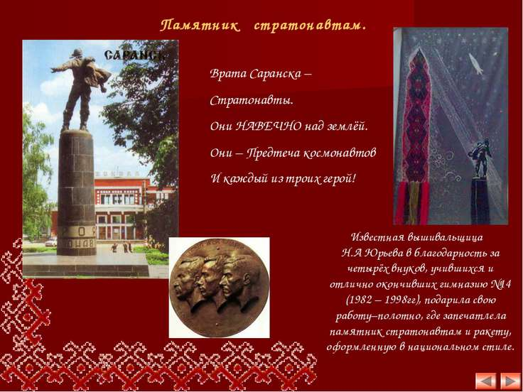 Памятник стратонавтам. Врата Саранска – Стратонавты. Они НАВЕЧНО над землёй. ...