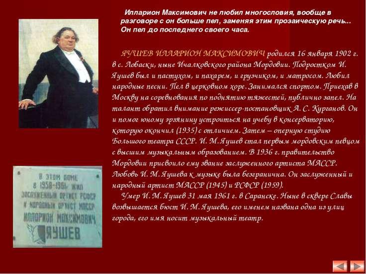 ЯУШЕВ ИЛЛАРИОН МАКСИМОВИЧ родился 16 января 1902 г. в с. Лобаски, ныне Ичалко...