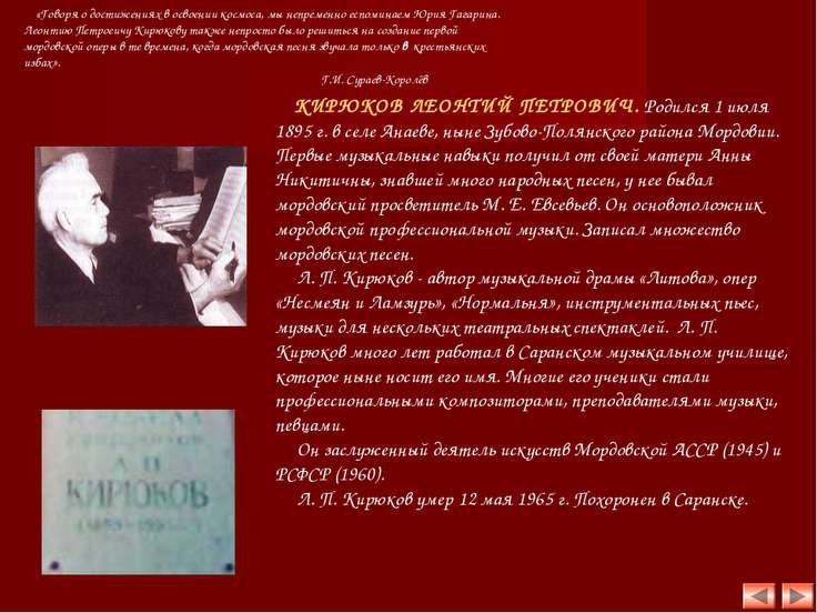 КИРЮКОВ ЛЕОНТИЙ ПЕТРОВИЧ. Родился 1 июля 1895 г. в селе Анаеве, ныне Зубово-П...