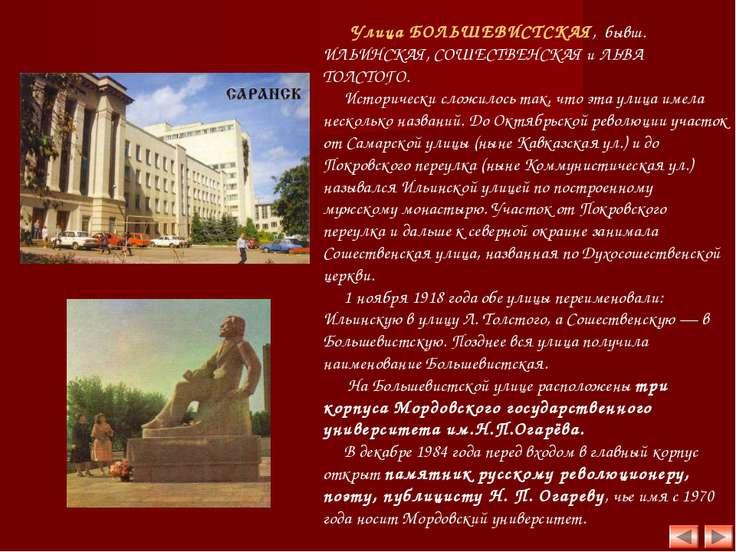 Улица БОЛЬШЕВИСТСКАЯ, бывш. ИЛЬИНСКАЯ, СОШЕСТВЕНСКАЯ и ЛЬВА ТОЛСТОГО. Историч...
