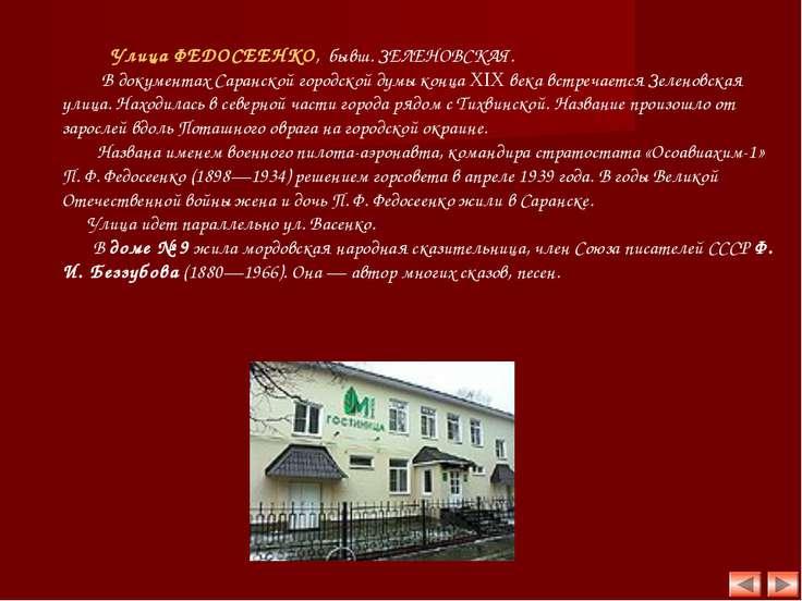 Улица ФЕДОСЕЕНКО, бывш. ЗЕЛЕНОВСКАЯ. В документах Саранской городской думы ко...