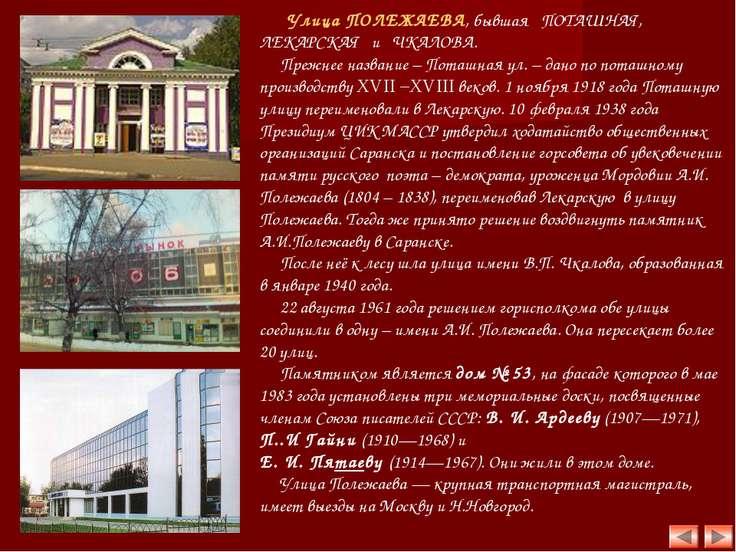 Улица ПОЛЕЖАЕВА, бывшая ПОТАШНАЯ, ЛЕКАРСКАЯ и ЧКАЛОВА. Прежнее название – Пот...