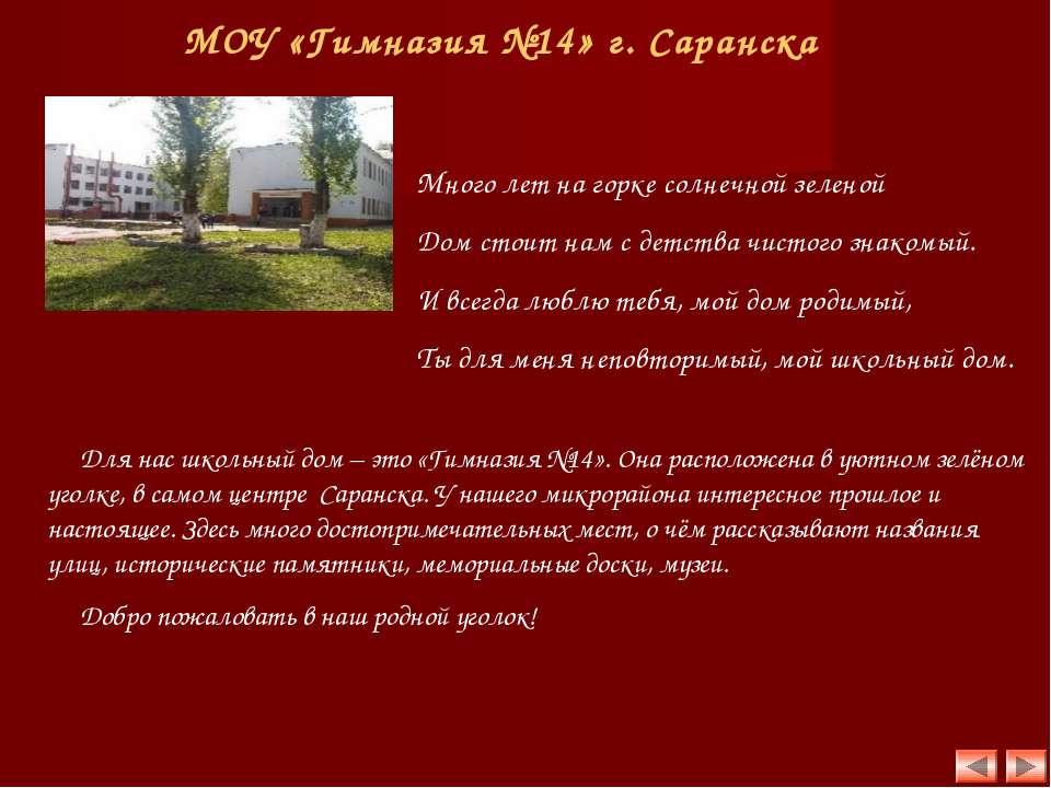 МОУ «Гимназия №14» г. Саранска Много лет на горке солнечной зеленой Дом стоит...