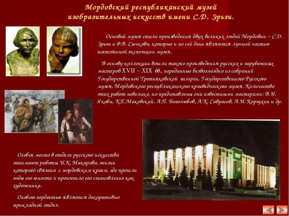 Основой музея стали произведения двух великих людей Мордовии – С.Д. Эрьзи и Ф...