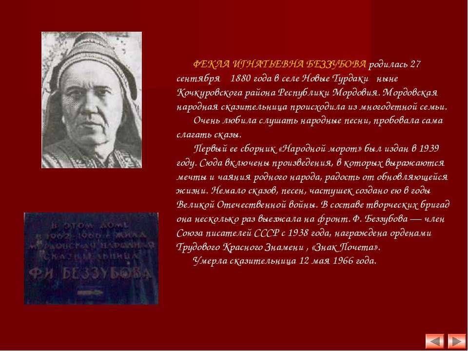 ФЕКЛА ИГНАТЬЕВНА БЕЗЗУБОВА родилась 27 сентября 1880 года в селе Новые Турдак...