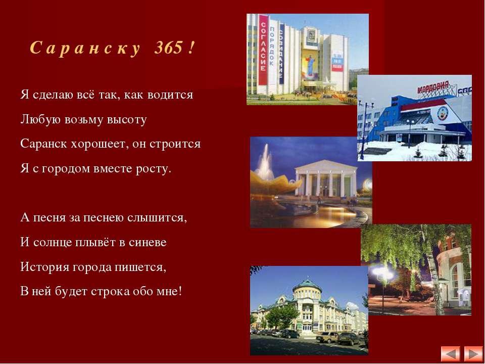 Я сделаю всё так, как водится Любую возьму высоту Саранск хорошеет, он строит...