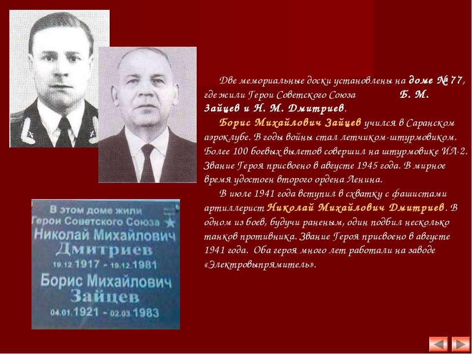 Две мемориальные доски установлены на доме № 77, где жили Герои Советского Со...