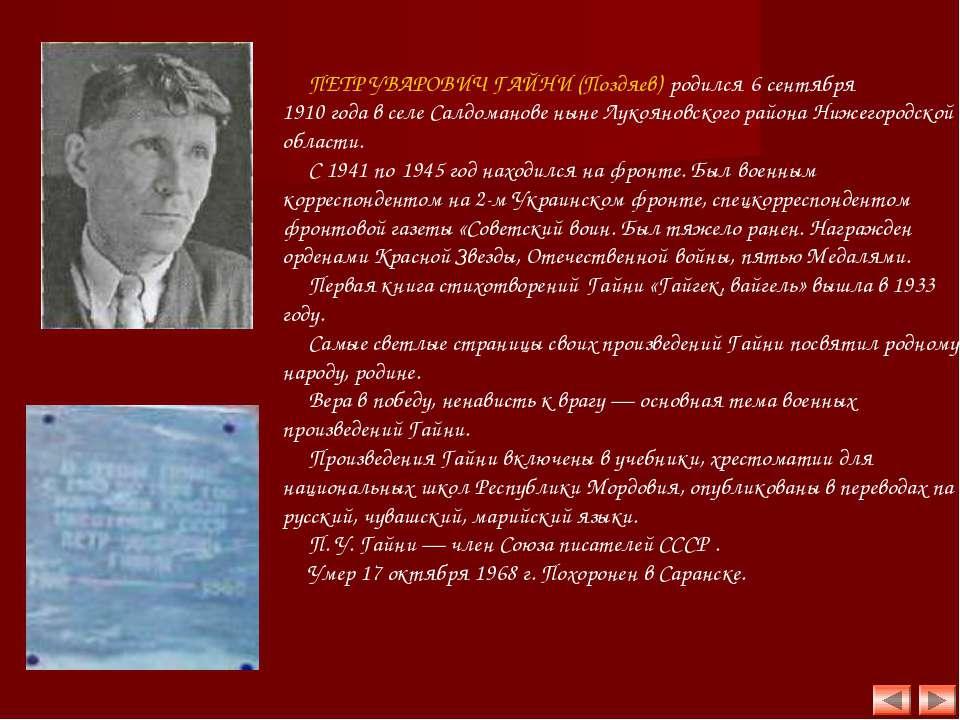 ПЕТР УВАРОВИЧ ГАЙНИ (Поздяев) родился 6 сентября 1910 года в селе Салдоманове...