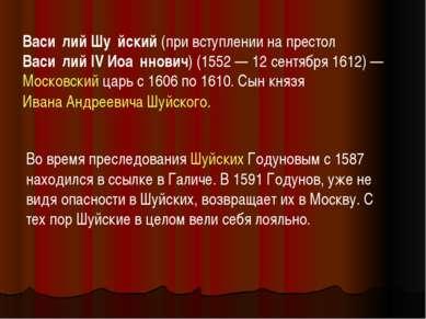 Васи лий Шу йский (при вступлении на престол Васи лий IV Иоа ннович) (1552 — ...