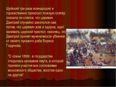 Шуйский три раза всенародно и торжественно приносил ложную клятву: сначала он...
