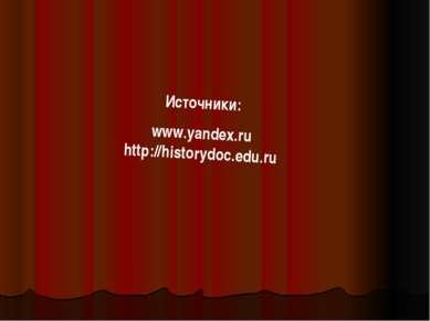 Источники: www.yandex.ru http://historydoc.edu.ru