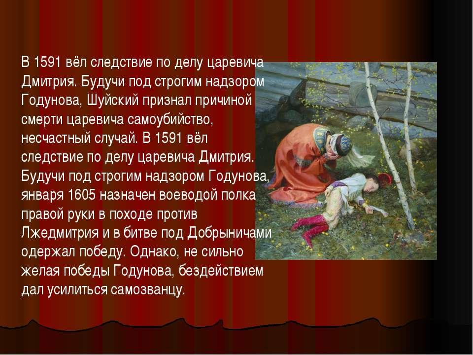 В 1591 вёл следствие по делу царевича Дмитрия. Будучи под строгим надзором Го...