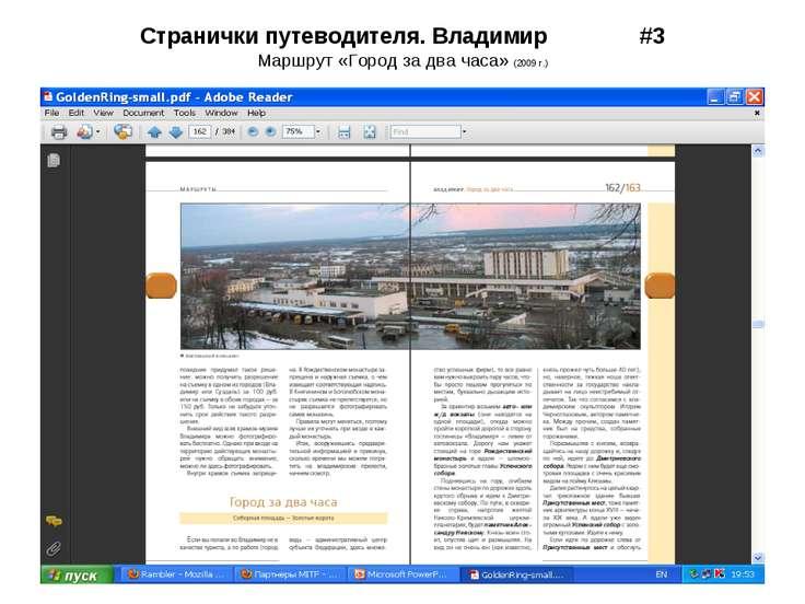 Странички путеводителя. Владимир #3 Маршрут «Город за два часа» (2009 г.)