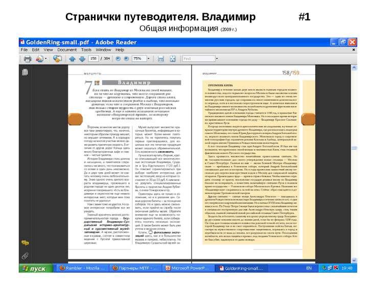 Странички путеводителя. Владимир #1 Общая информация (2009 г.)