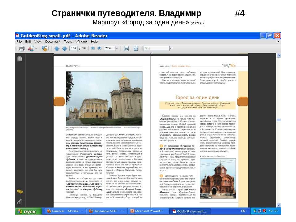 Странички путеводителя. Владимир #4 Маршрут «Город за один день» (2009 г.)