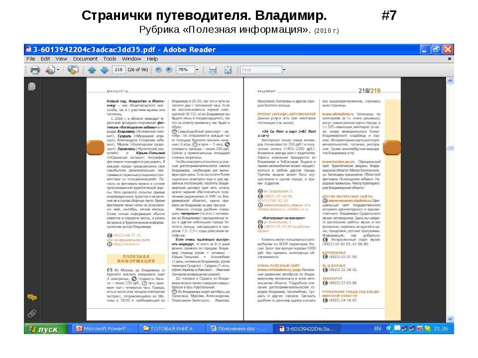 Странички путеводителя. Владимир. #7 Рубрика «Полезная информация». (2010 г.)