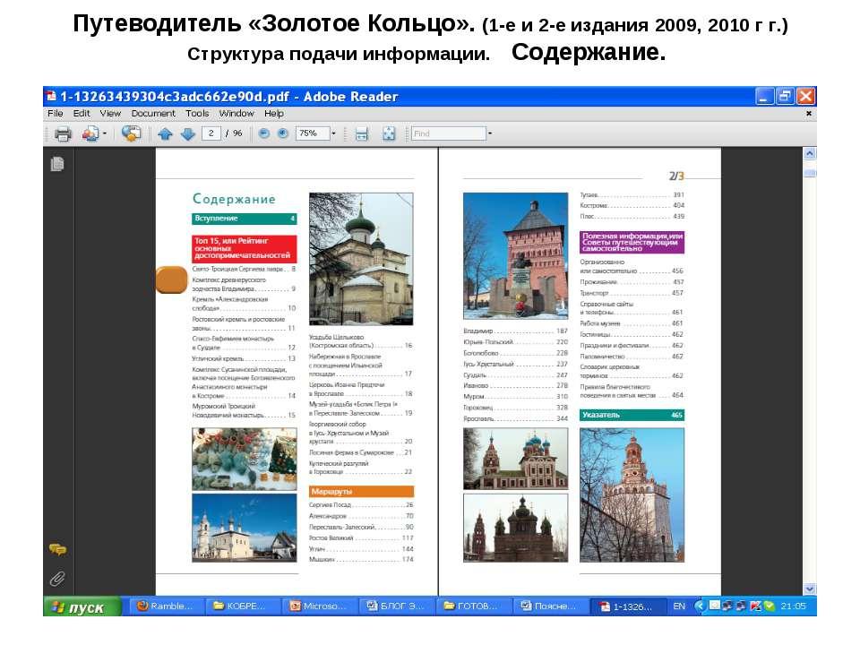 Путеводитель «Золотое Кольцо». (1-е и 2-е издания 2009, 2010 г г.) Структура ...