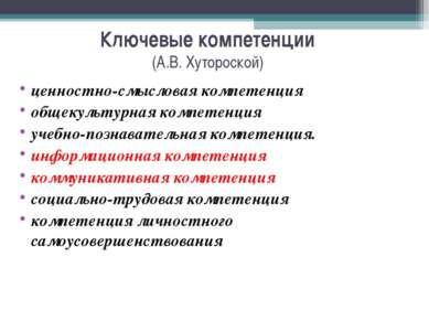 Ключевые компетенции (А.В. Хутороской) ценностно-смысловая компетенция общеку...
