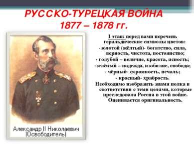 РУССКО-ТУРЕЦКАЯ ВОЙНА 1877 – 1878 гг. 1 этап: перед вами перечень геральдичес...