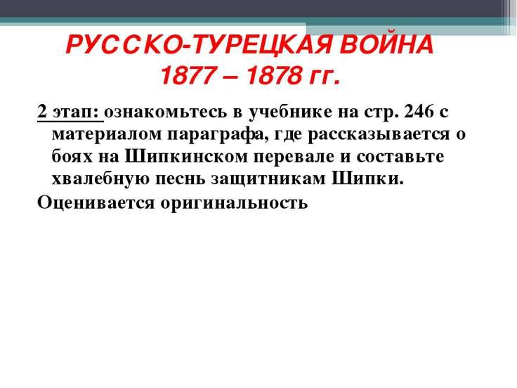 2 этап: ознакомьтесь в учебнике на стр. 246 с материалом параграфа, где расск...