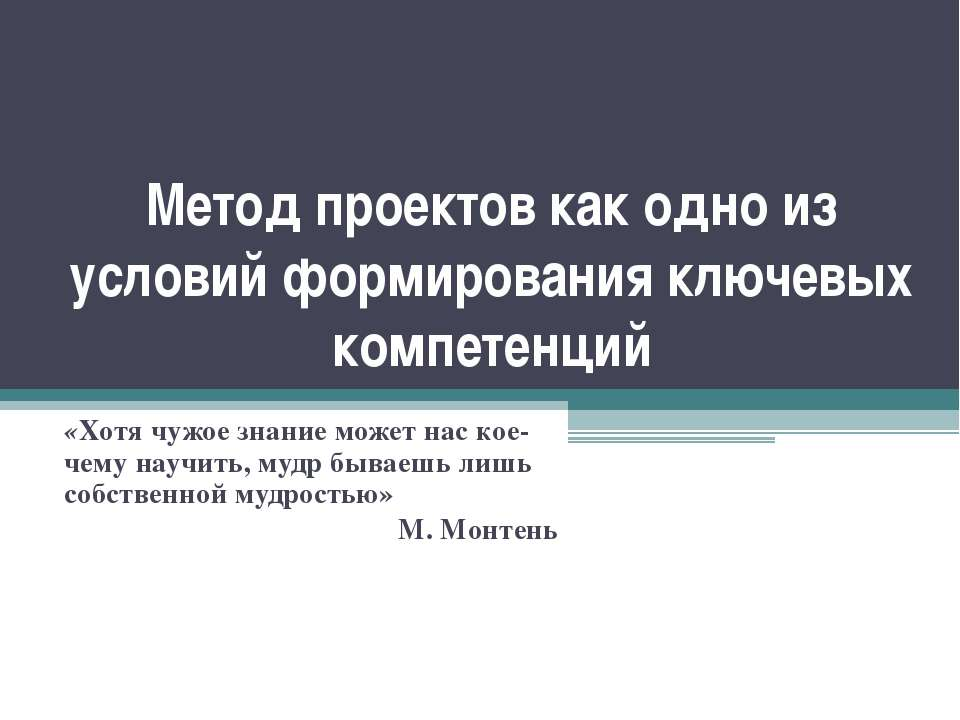 Метод проектов как одно из условий формирования ключевых компетенций «Хотя чу...