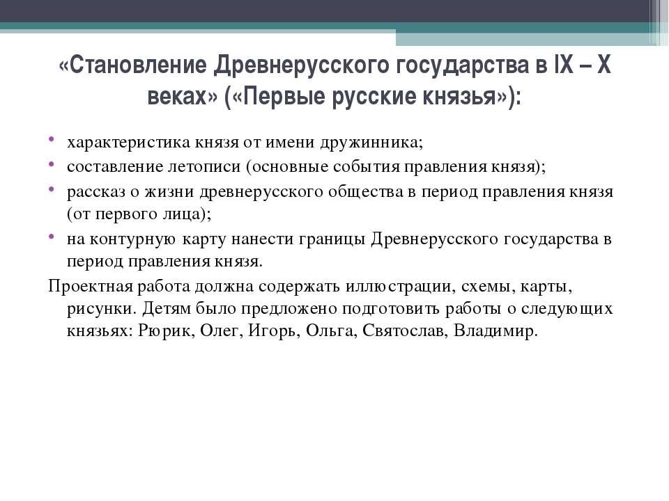 «Становление Древнерусского государства в IX – X веках» («Первые русские княз...