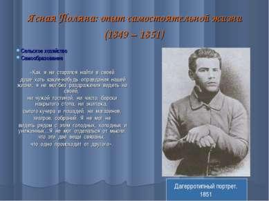 Ясная Поляна: опыт самостоятельной жизни (1849 – 1851) Сельское хозяйство Сам...