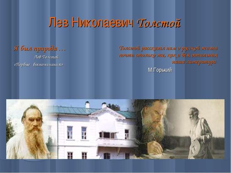 Лев Николаевич Толстой Я был природа … Лев Толстой «Первые воспоминания» Толс...
