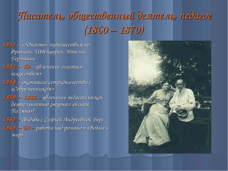 Писатель, общественный деятель, педагог (1860 – 1870) 1857 – «Юность», путеше...
