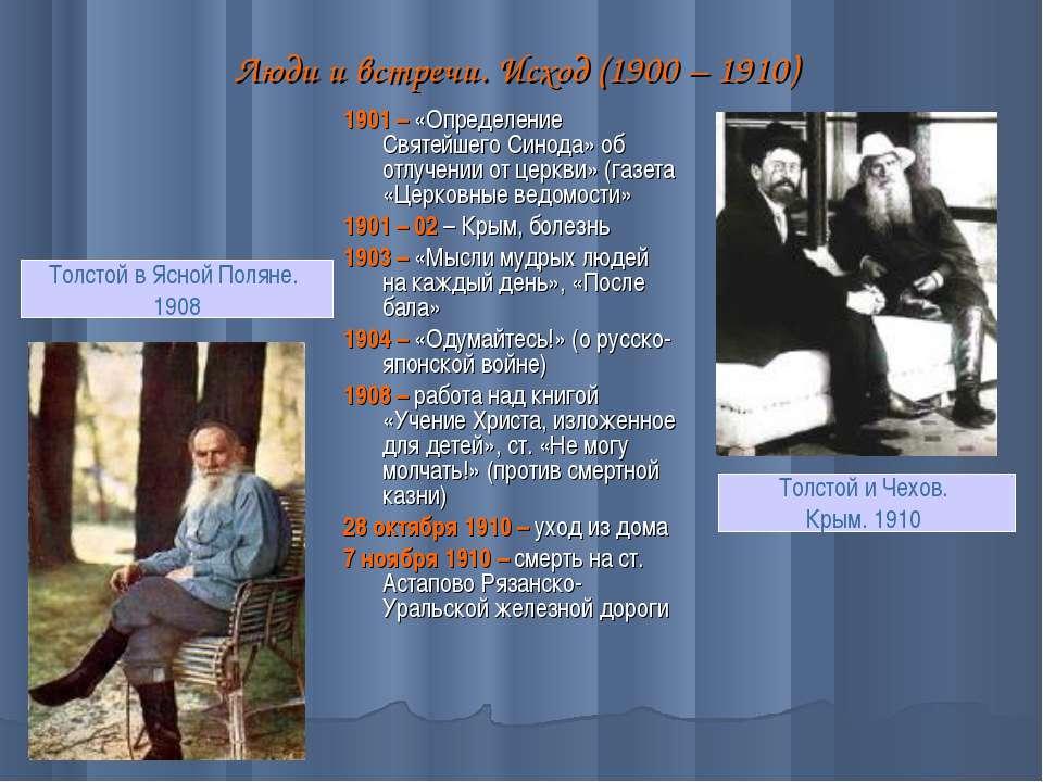 Люди и встречи. Исход (1900 – 1910) 1901 – «Определение Святейшего Синода» об...