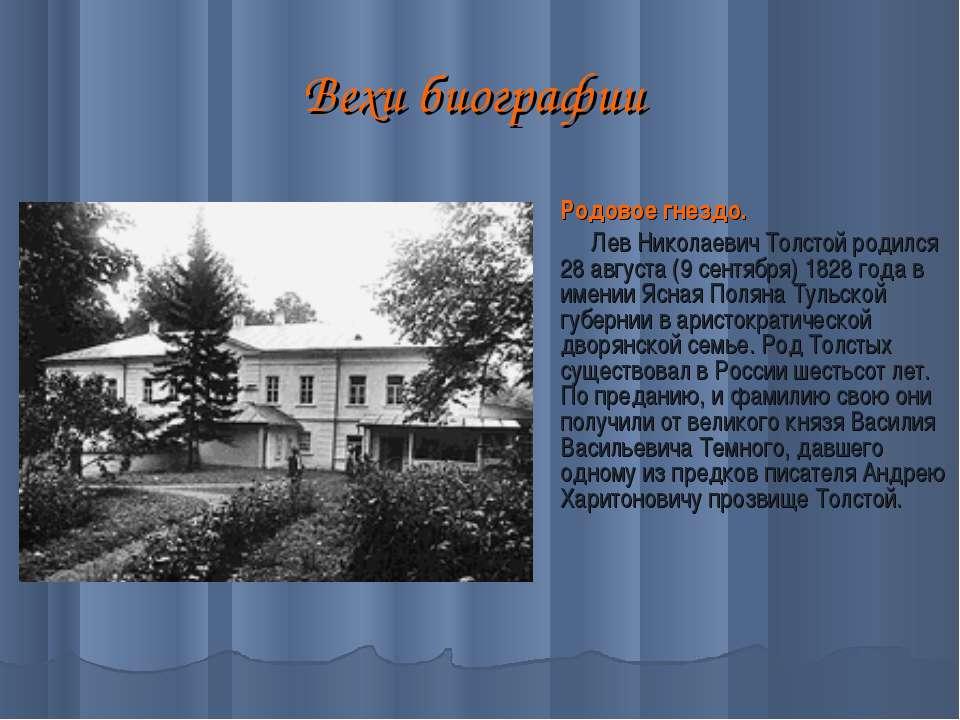 Вехи биографии Родовое гнездо. Лев Николаевич Толстой родился 28 августа (9 с...