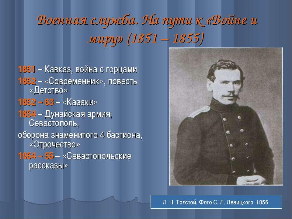 Военная служба. На пути к «Войне и миру» (1851 – 1855) 1851 – Кавказ, война с...