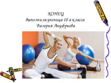 КОНЕЦ выполнила ученица 10 а класса Валерия Ануфриева